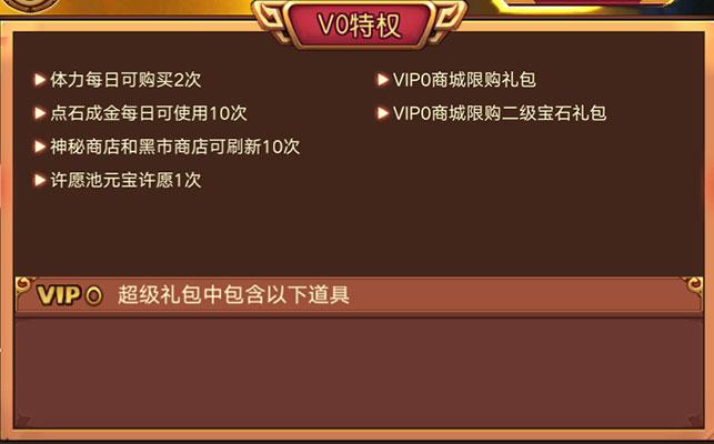 全民大主宰VIP商城图1