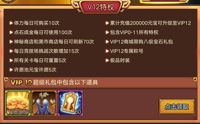 全民大主宰VIP商城图13