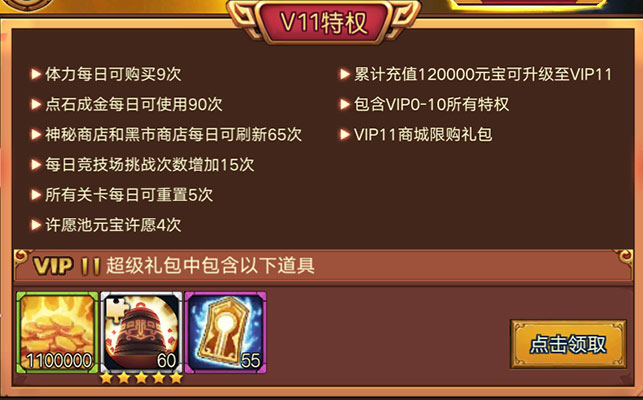 全民大主宰VIP商城图12