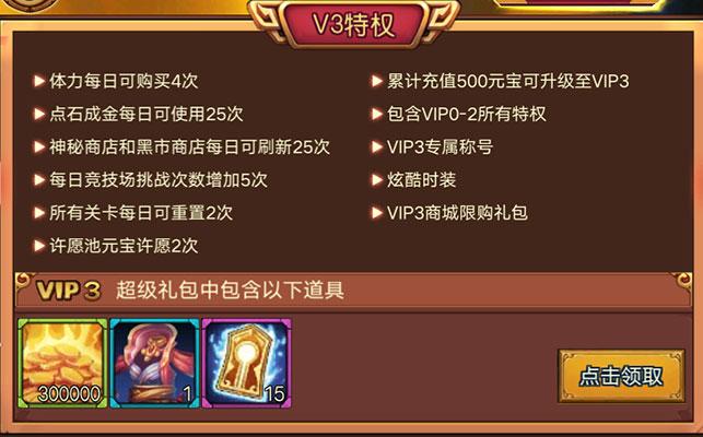 全民大主宰VIP商城图4