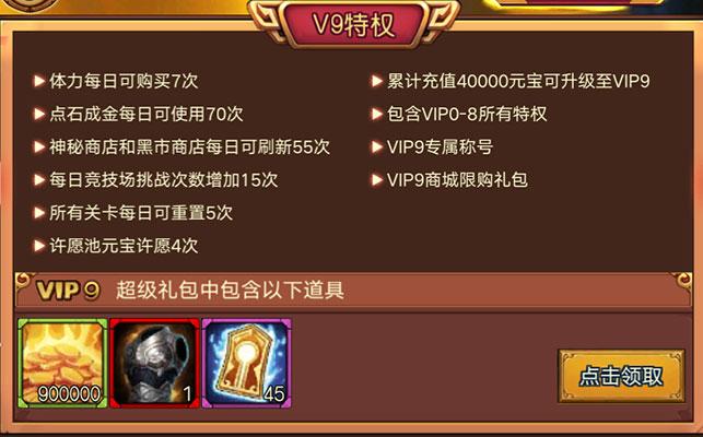 全民大主宰VIP商城图10