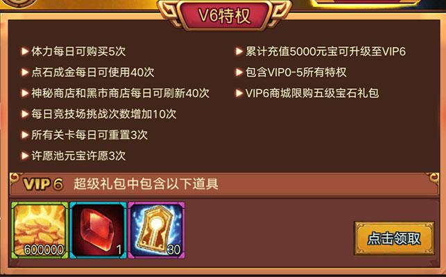 全民大主宰VIP商城图7
