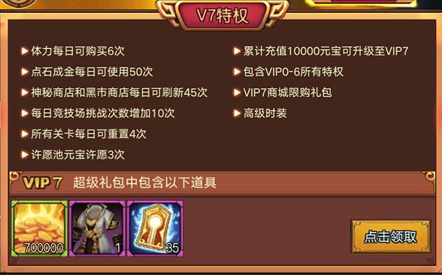 全民大主宰VIP商城图8