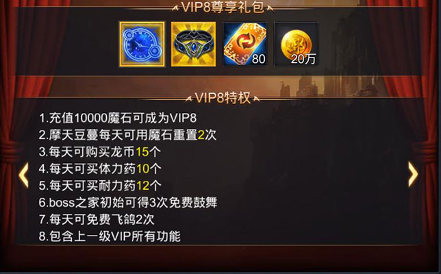神魔圣域VIP商城图8