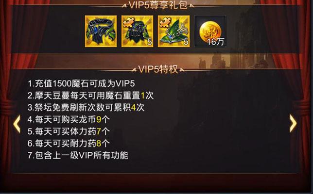 神魔圣域VIP商城图5
