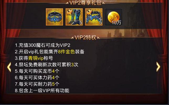 神魔圣域VIP商城图7