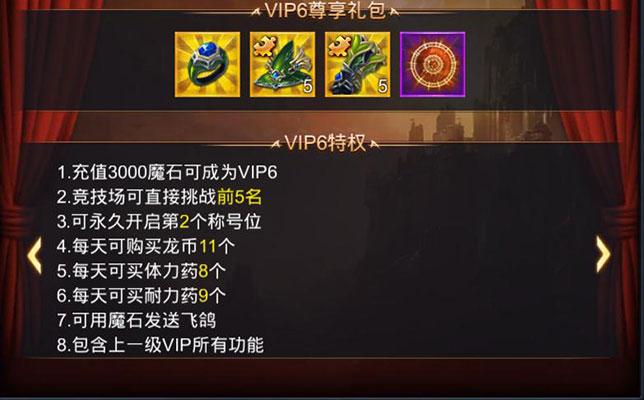神魔圣域VIP商城图3