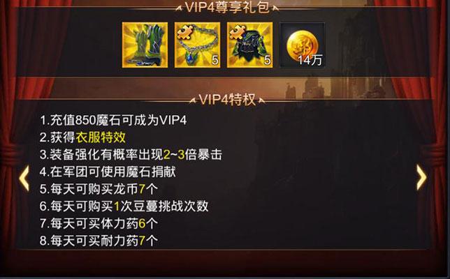 神魔圣域VIP商城图1