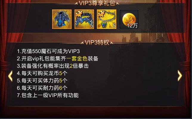 神魔圣域VIP商城图2
