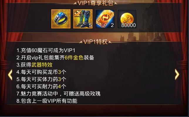 神魔圣域VIP商城图9