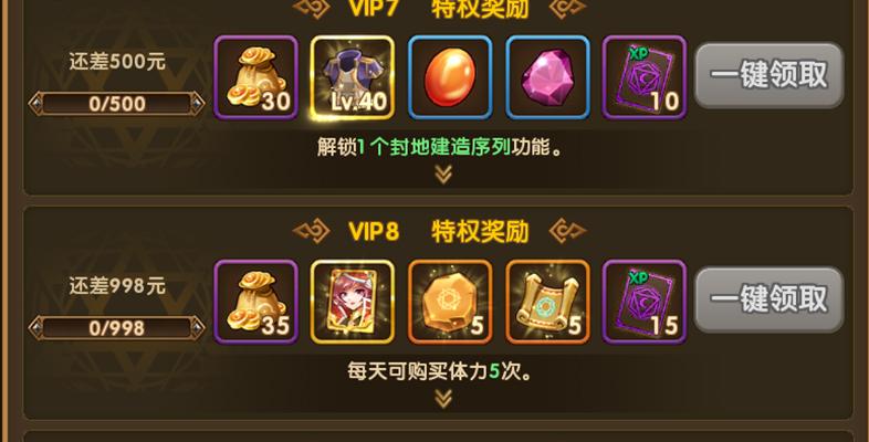 永恒之歌VIP商城图4