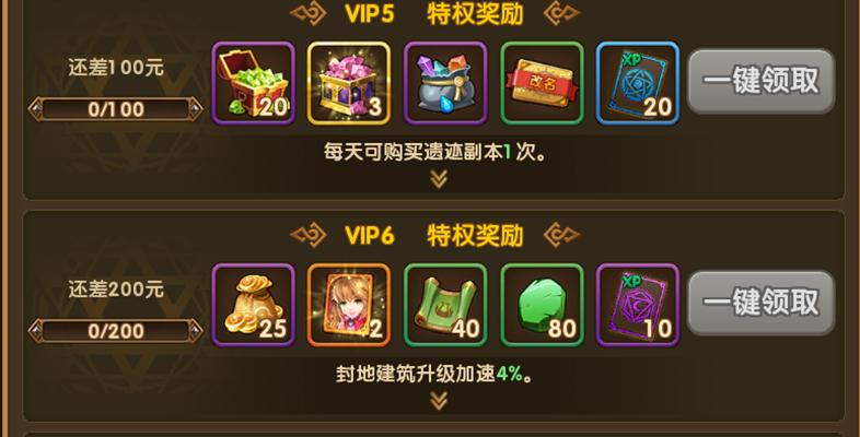 永恒之歌VIP商城图3