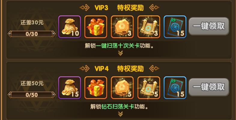 永恒之歌VIP商城图2