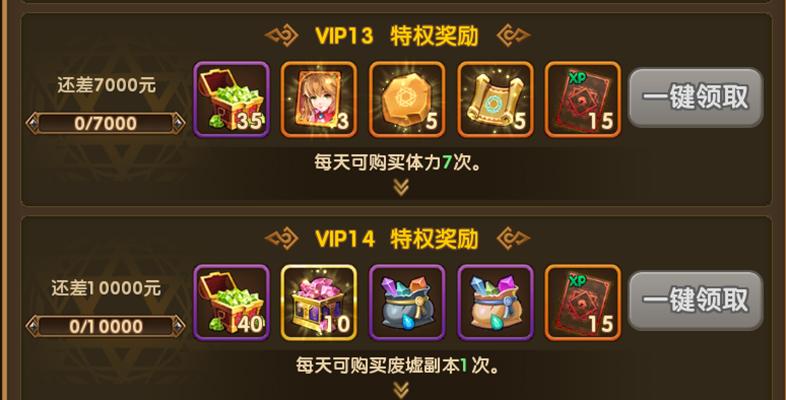永恒之歌VIP商城图7