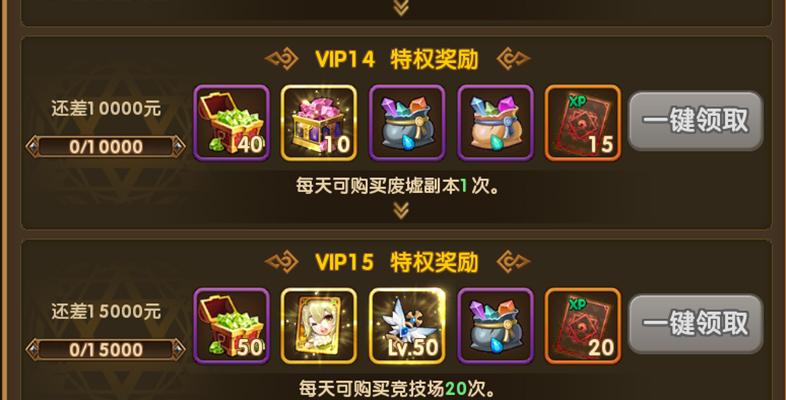 永恒之歌VIP商城图8