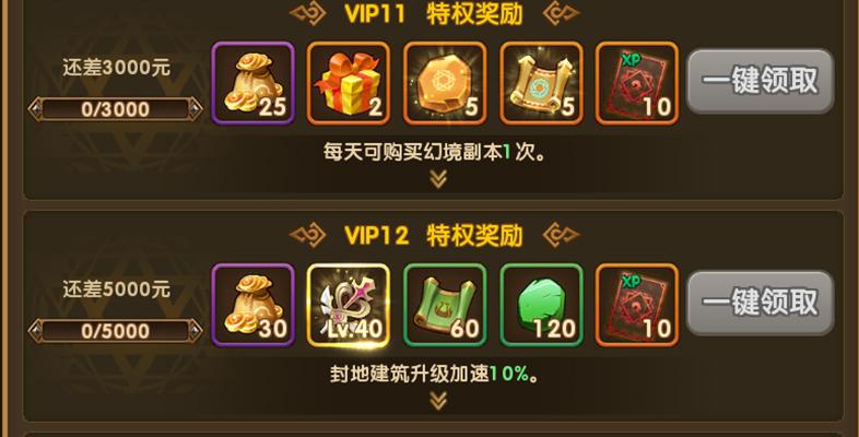 永恒之歌VIP商城图6