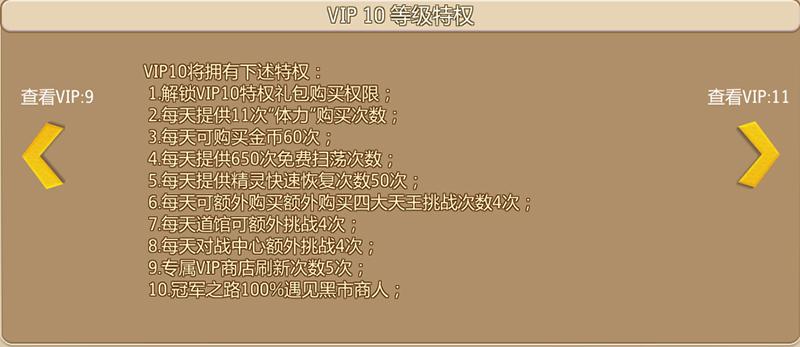 口袋妖怪重制VIP商城图10