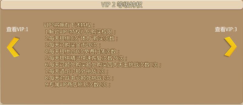 口袋妖怪重制VIP商城图2