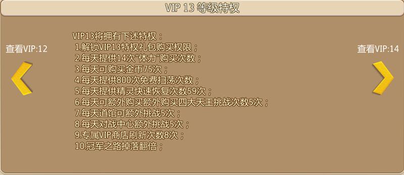 口袋妖怪重制VIP商城图13