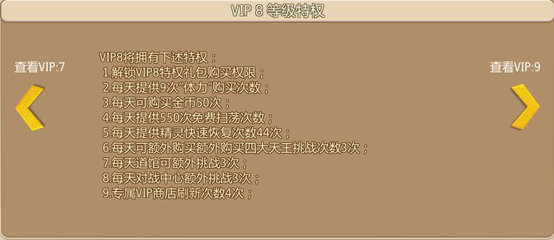 口袋妖怪重制VIP商城图8