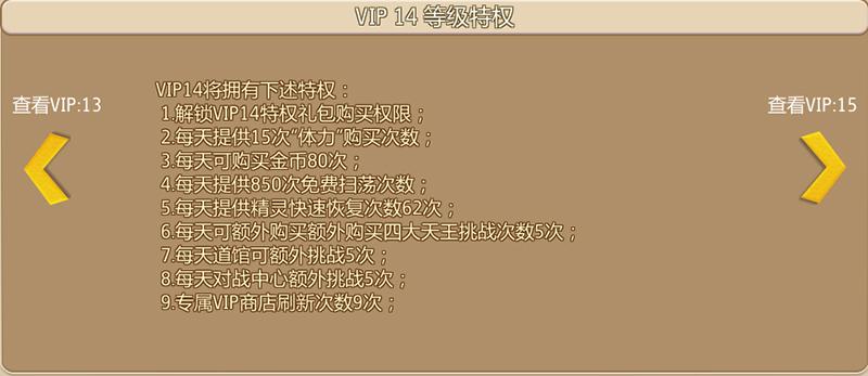 口袋妖怪重制VIP商城图14
