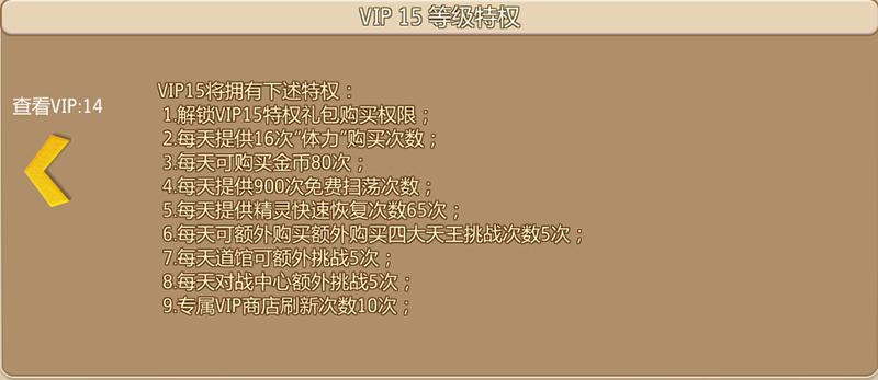 口袋妖怪重制VIP商城图15