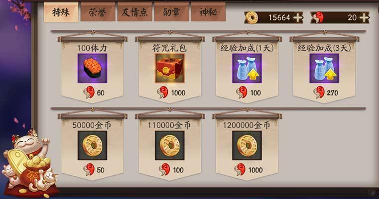阴阳师VIP商城图4