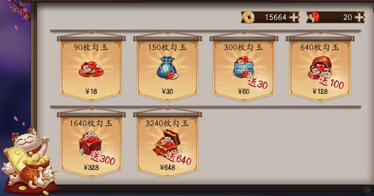 阴阳师VIP商城图2