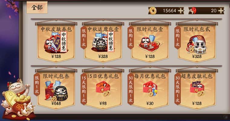 阴阳师VIP商城图3