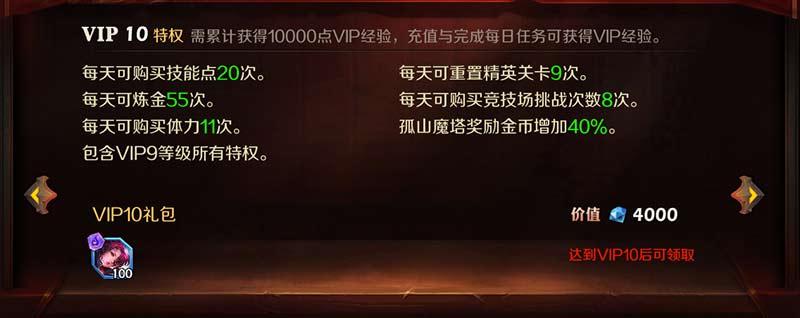 无限战争VIP商城图10