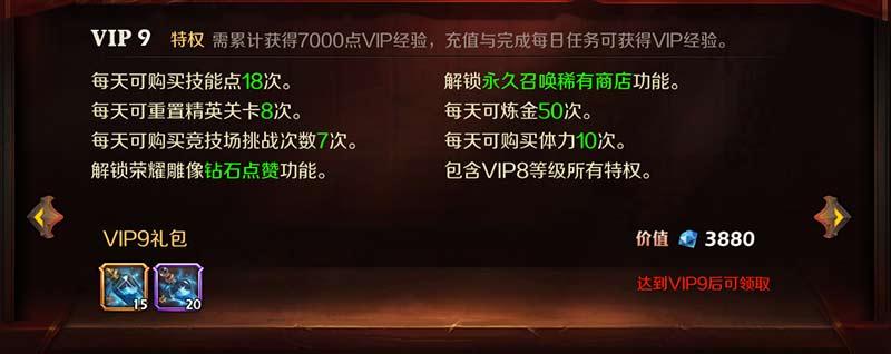 无限战争VIP商城图9
