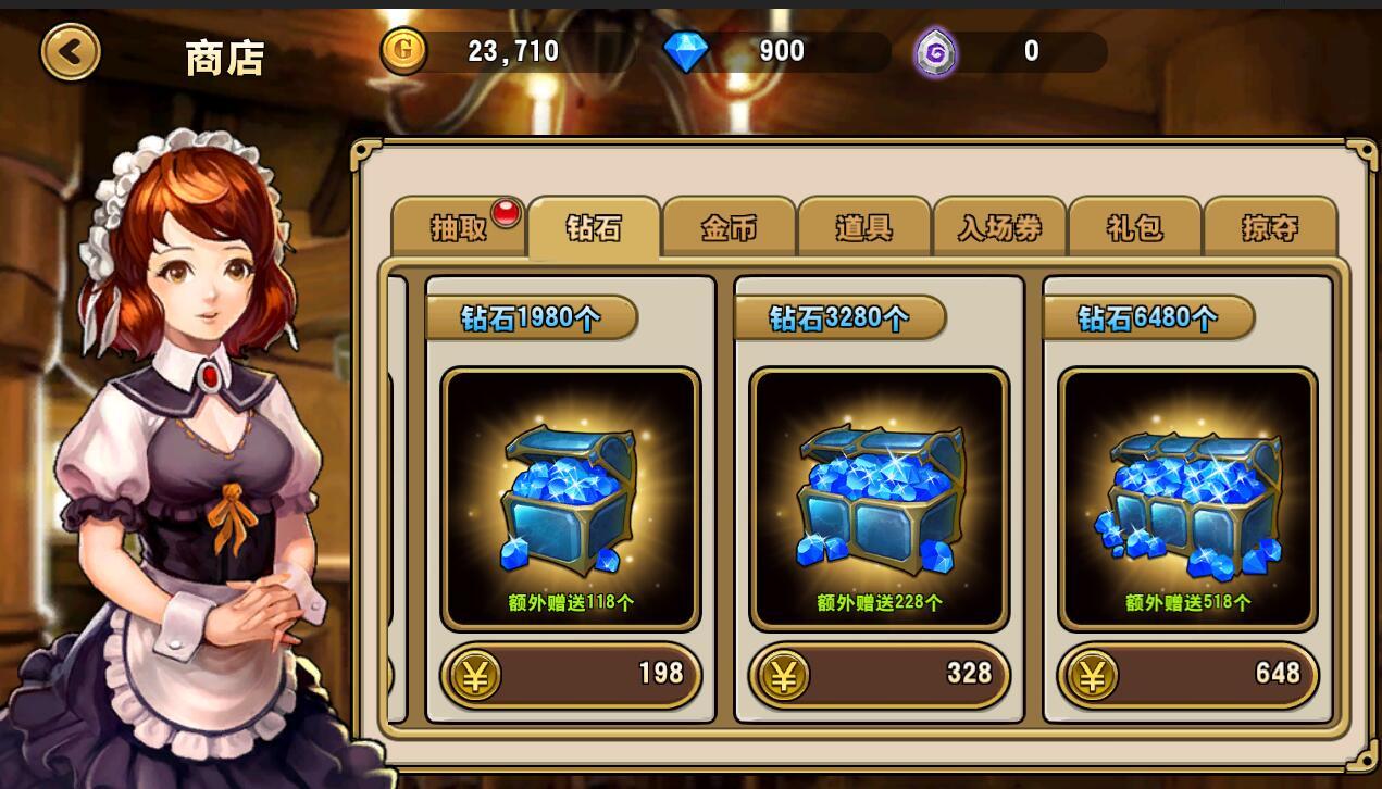 魔龙战记VIP商城图3