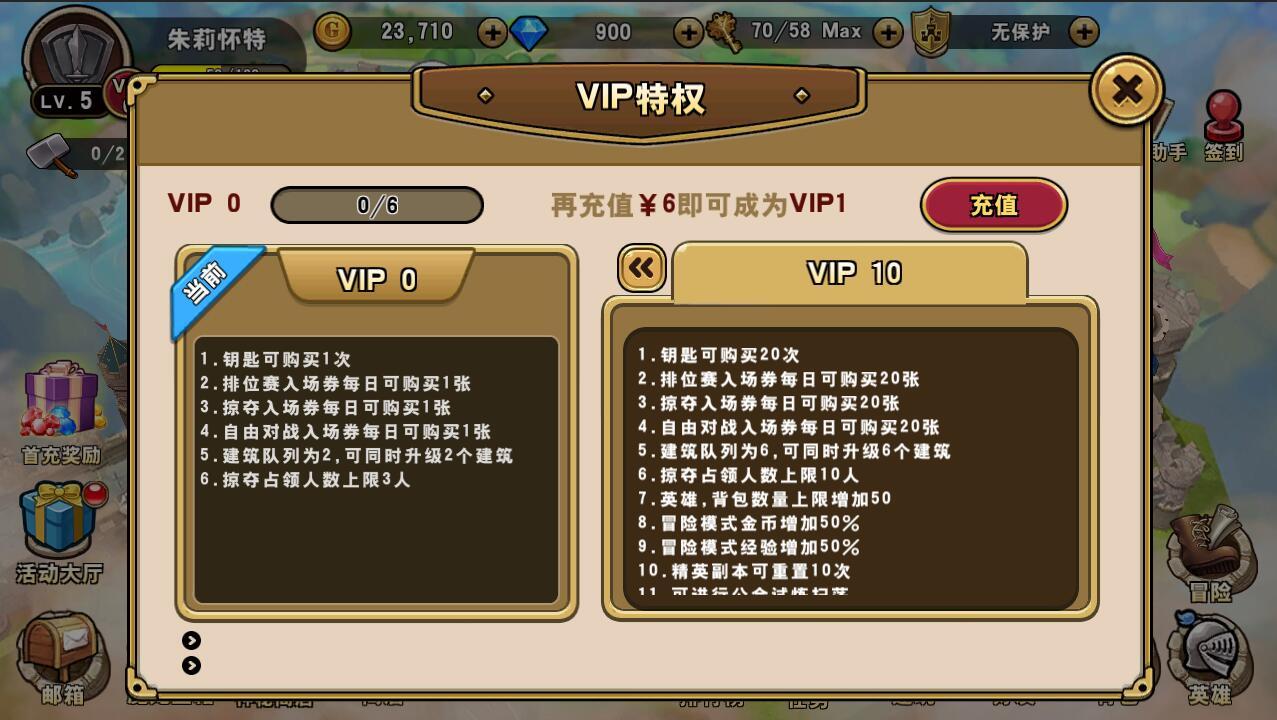 魔龙战记VIP商城图13