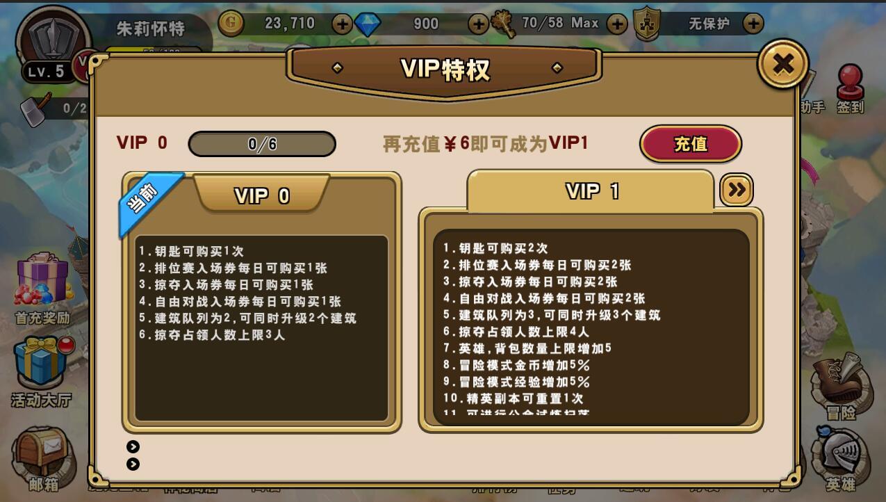 魔龙战记VIP商城图4