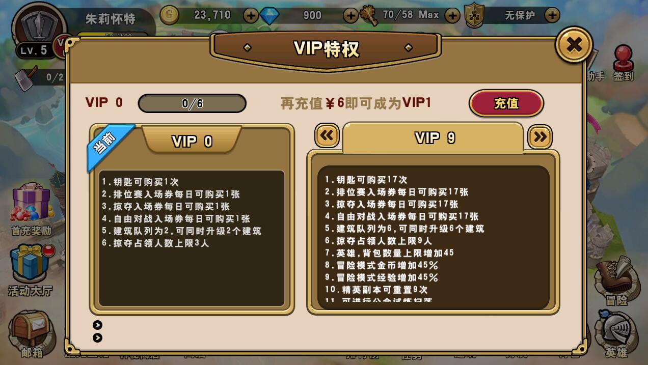 魔龙战记VIP商城图12