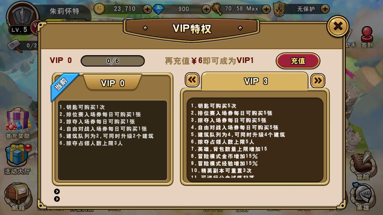魔龙战记VIP商城图6