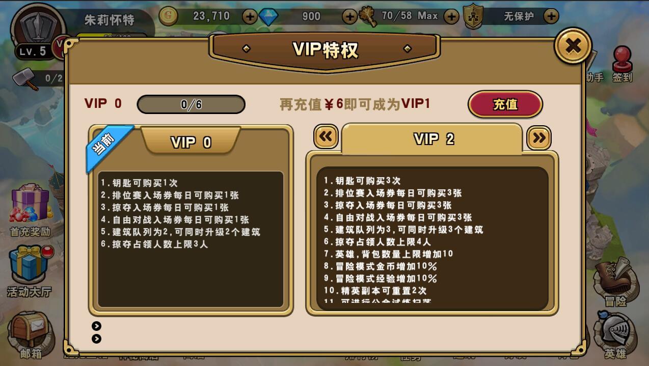 魔龙战记VIP商城图5