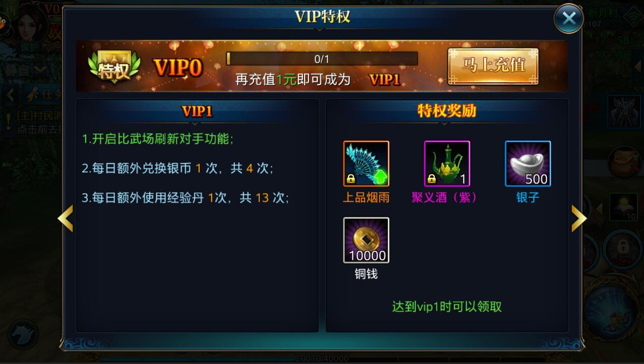 北凉悍刀行VIP商城图4