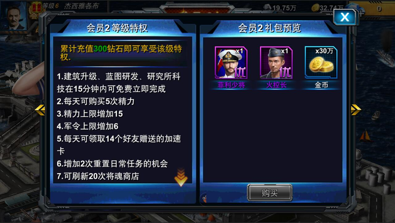 暴风战舰VIP商城图5