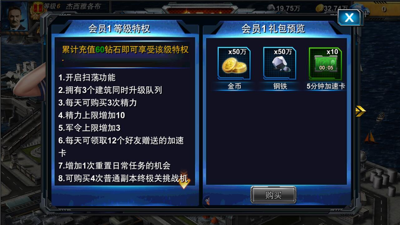 暴风战舰VIP商城图4