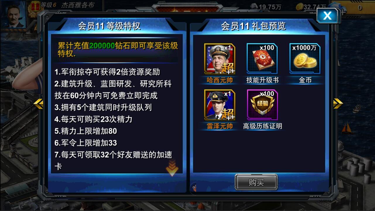 暴风战舰VIP商城图14