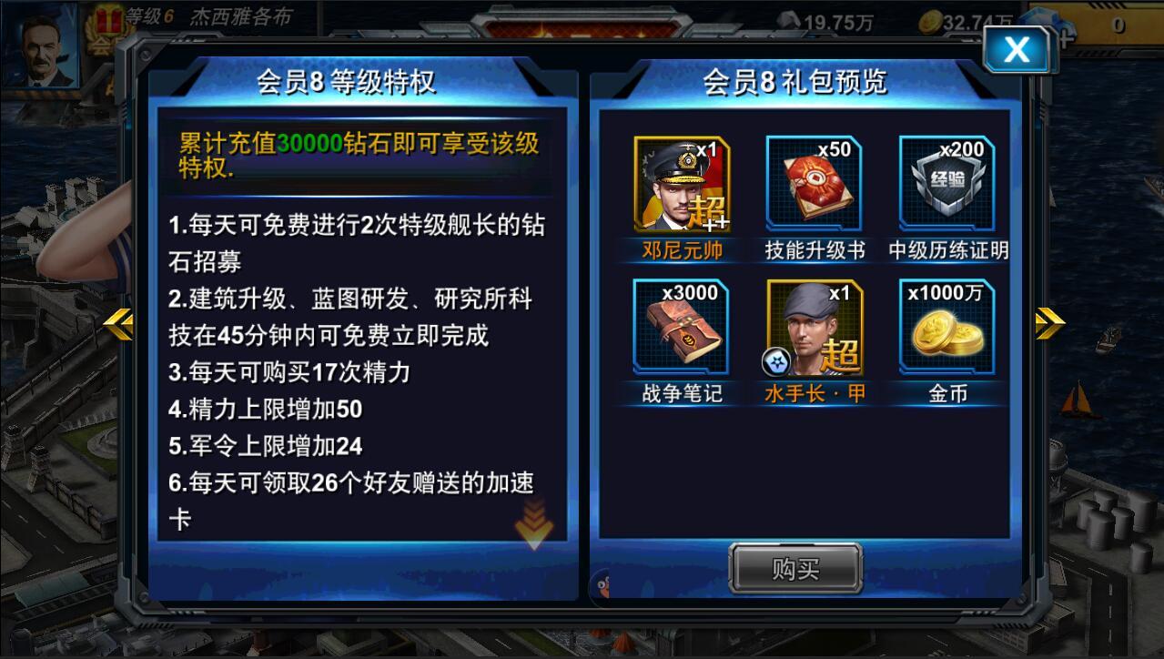 暴风战舰VIP商城图11