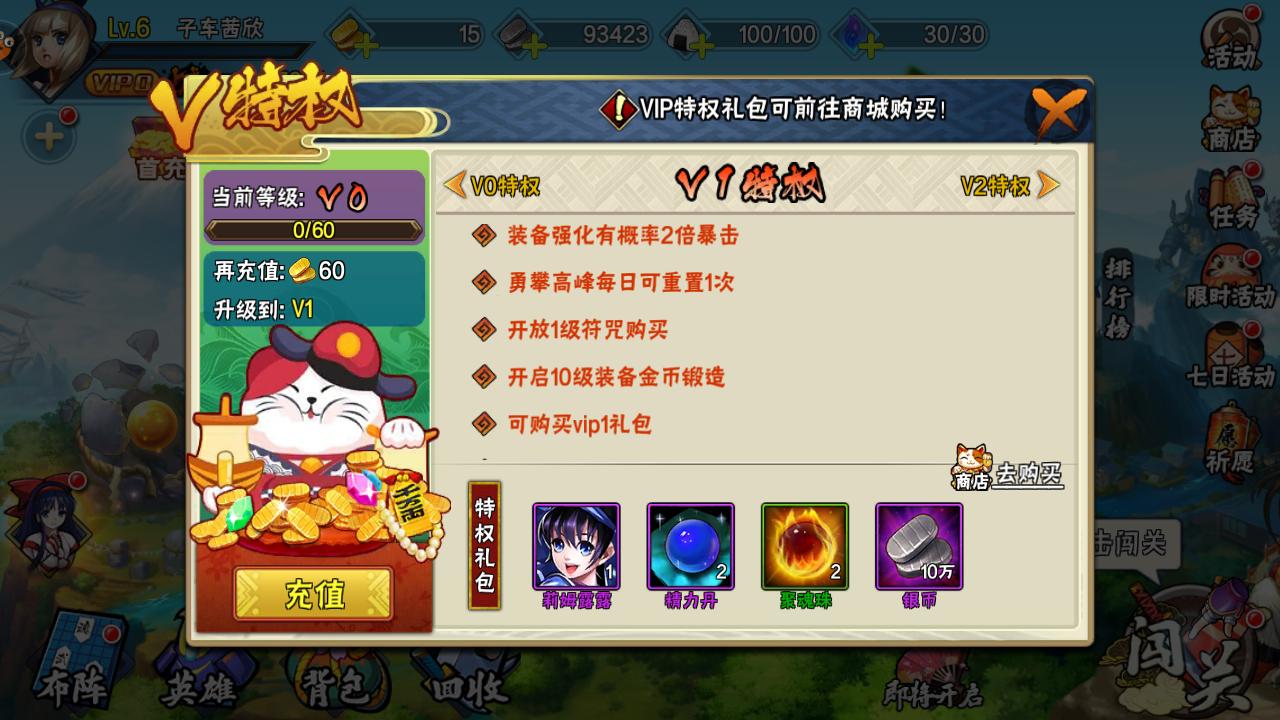 侍魂OLVIP商城图5