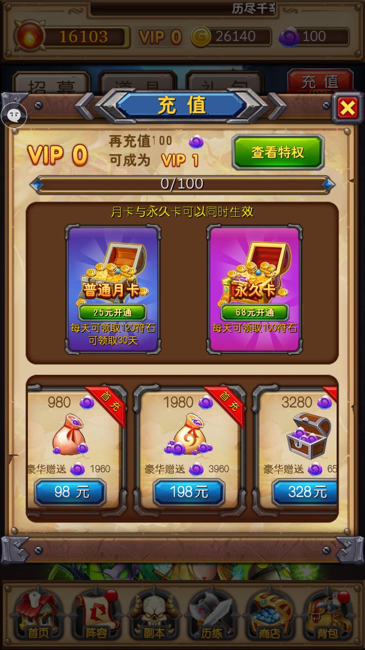 我叫MT:奇幻之旅VIP商城图2