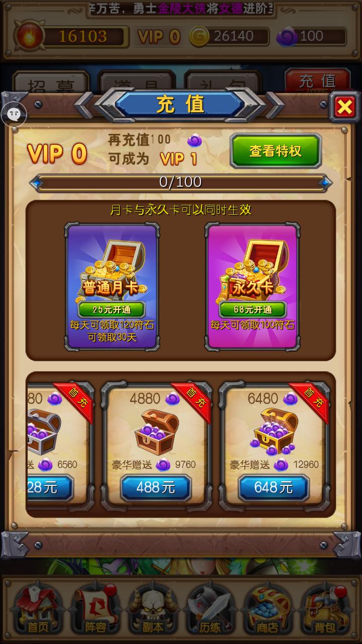 我叫MT:奇幻之旅VIP商城图3