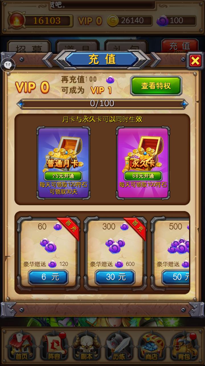 我叫MT:奇幻之旅VIP商城图1