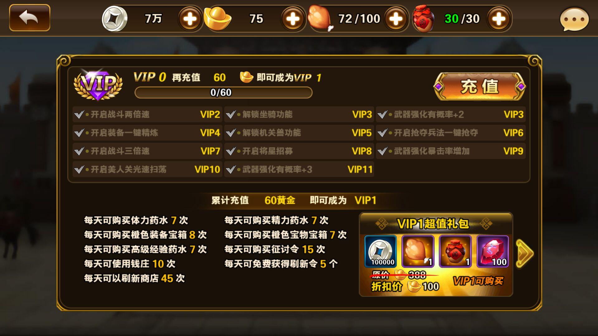少年群英传VIP商城图1