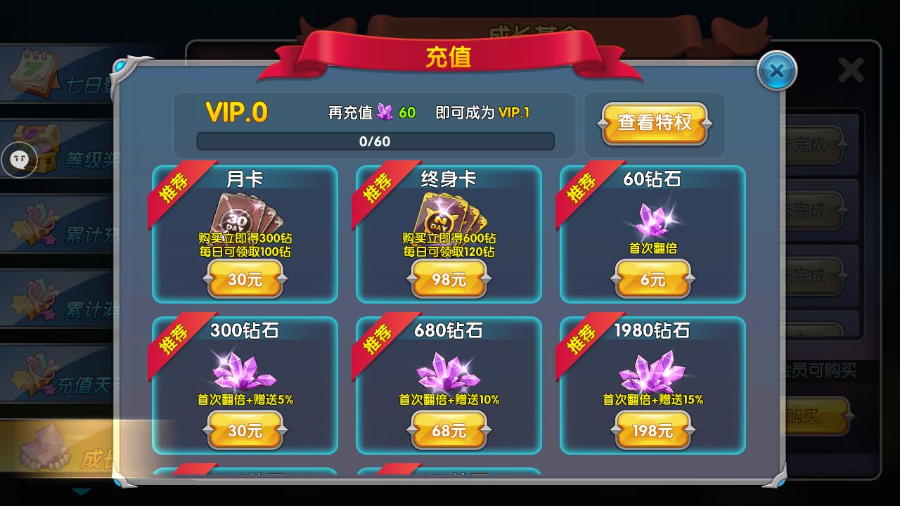 龙痕守护VIP商城图1