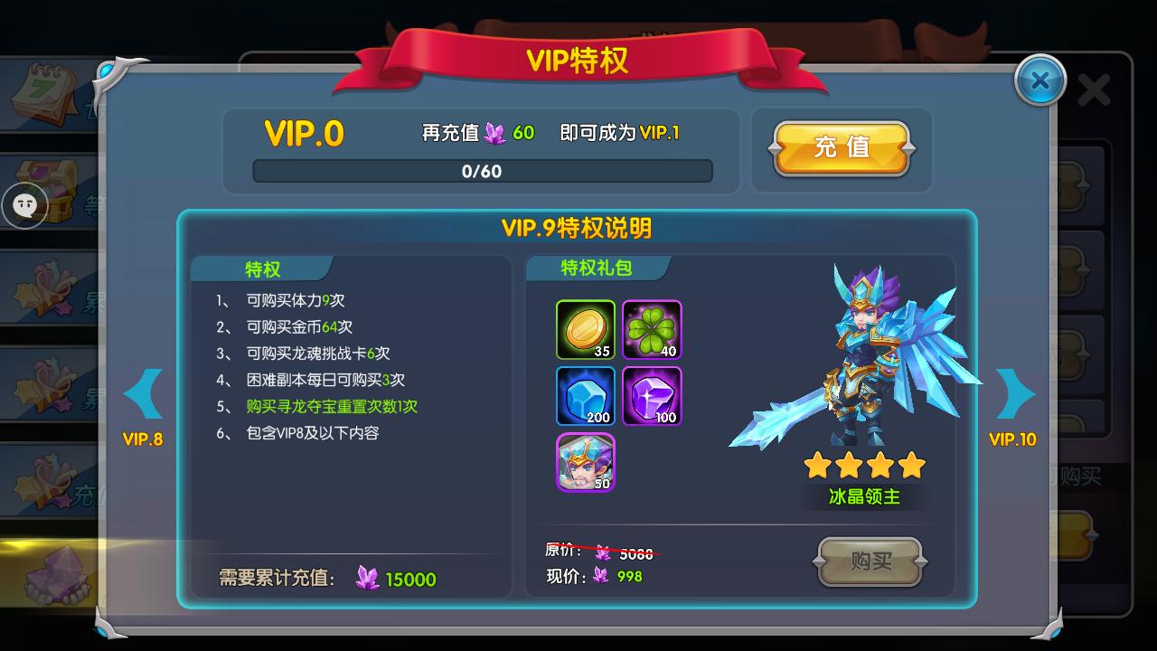 龙痕守护VIP商城图4