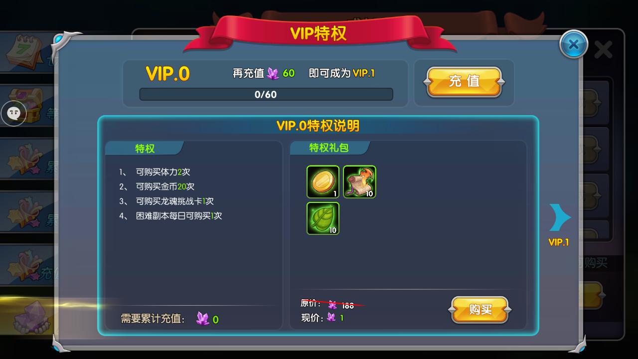 龙痕守护VIP商城图3